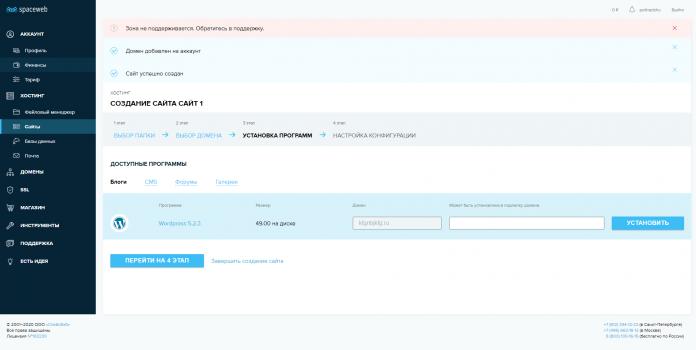 регистрация домена в зоне cz